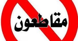 صورة بدء حملة مقاطعة البضائع الأميركية والإسرائيلية منتصف الشهر الحالي
