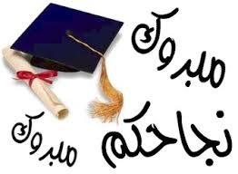صورة آيه محمد أبو بكر .. مبارك النجاح