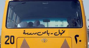 صورة ضبط باص مدرسة محملا بـ 65 طالبا