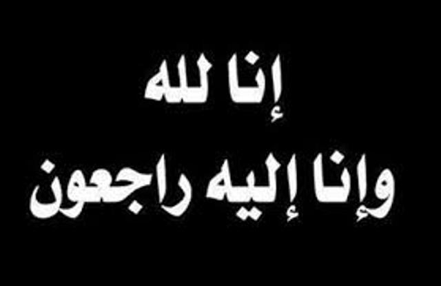 صورة وفيات اليوم الاحد 29/4/2018
