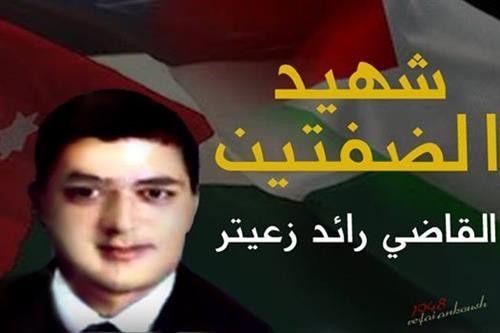صورة ملف استشهاد القاضي رائد زعيتر والحكومة في مأزق
