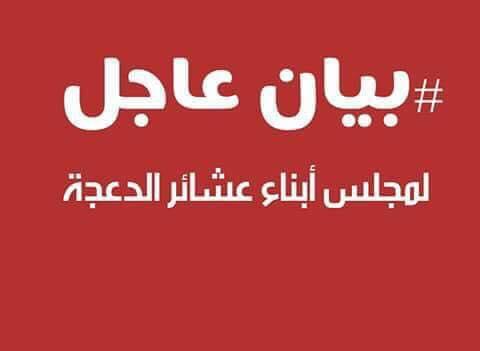 صورة بيان مجلس ابناء عشائر الدعجه