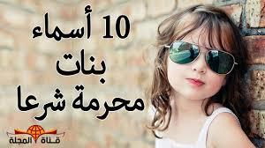 صورة تعرف على الاسماء المحرمة في الاسلام
