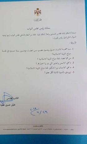 """صورة خليل عطيه يسأل الرزاز حول وجود عضو من """"مؤمنون بلا حدود"""" في لجنة مناهج التربية الاسلامية"""