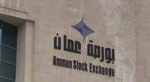 صورة بورصة عمان تغلق على انخفاض