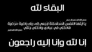 """صورة ضيغم خريسات و أبناء المرحوم سالم خريسات ينعون زوجة عمهم بشرى الحياري """"ام هشام""""."""
