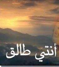 صورة عمان : طلاق عشرينية نجحت بالتوجيهي