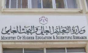 صورة قرارات هامة لمجلس التعليم العالي …. تفاصيل