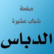 صورة عشيرة الدباس تدعو إلى اجتماع في مضافتها لكافة عشائر السلط والبلقاء …