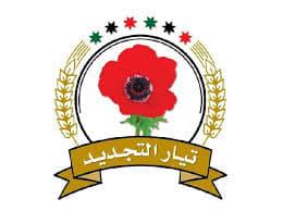 صورة بيان صادر عن اجتماع المكتب السياسي لتيار التجديد