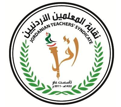 """صورة نقابة المعلمين/ فرع عمان و""""اكاديمية الرواد"""" توقعان مذكرة تفاهم"""