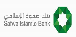 صورة بنك صفوة الإسلامي يرعى المُنتدى الاقتصادي الأردني الثاني