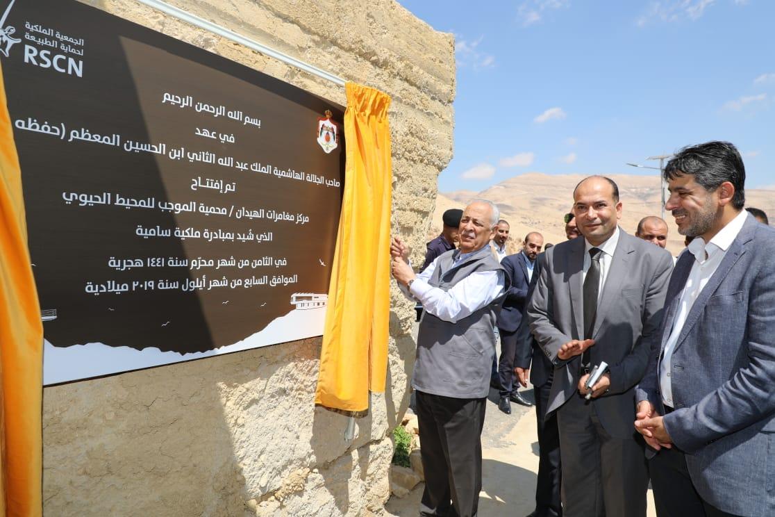 صورة بالصور:العيسوي يفتتح مركز مغامرات الهيدان بمحافظة مادبا