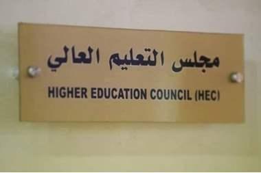صورة التعليم العالي يسمح للطلبة في جامعة مؤتة وآل البيت والحسين والطفيلة التقنية بالقبول المباشر