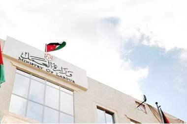 صورة وزارة العمل تعلن عن وظائف برواتب تتراوح بين 650 -750 دينار