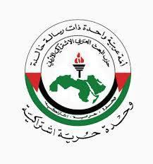صورة بيان هام لحزب البعث العربي الاشتراكي