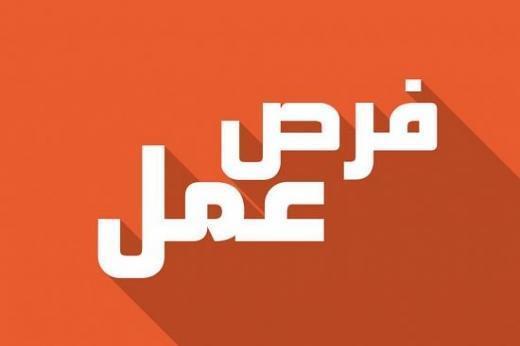 صورة فرص عمل في إربد