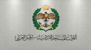 """, إعلان تجنيد صادر عن القيادة العامة للقوات المسلحة الأردنية """"تفاصيل"""""""