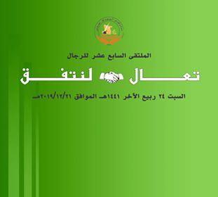 """صورة ملتقى ينظمه مركز الإمام الشافعي بمقره في أبو علندا """" تعال.. لنتفق """""""
