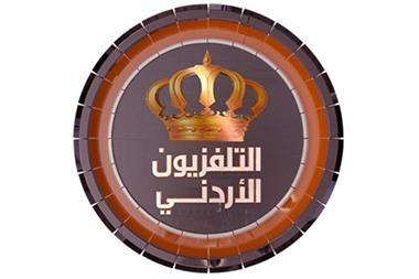 صورة التلفزيون الأردني بحلة جديدة قريباً