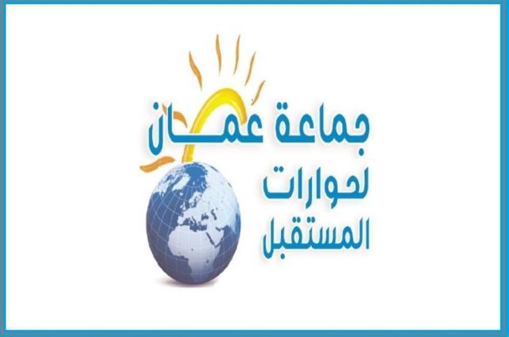 صورة جماعة عمان لحوارات المستقبل تنتقد إجراءات الحكومة في مواجهة الكورونا