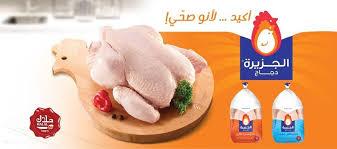 صورة الجزيرة تتبرع بـ 150 طنا من الدجاج للأسر المعوزة