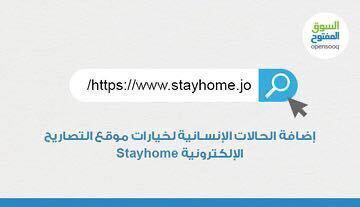صورة إضافة الحالات الإنسانية لخيارات موقع التصاريح الإلكترونية