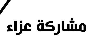 """صورة أسرة صحيفة """"الحياة"""" تشارك وزير الداخلية سلامة حماد أحزانه"""