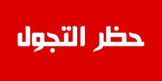 صورة وقف الحظر الشامل الجمعة