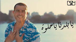 """صورة 15 نسخة فقط .. تعرف على سيارة عمرو دياب في أغنية """"يا بلدنا يا حلوة"""""""