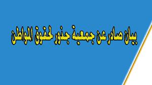 صورة بيان جمعية جذور لحقوق المواطن
