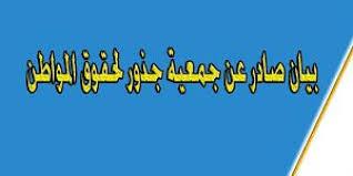 صورة جمعية جذور لحقوق المواطن
