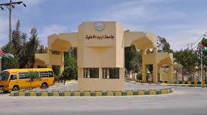 صورة أسرة جامعة إربد الأهلية تهنئ حضرة صاحب الجلالة بمناسبة ذكرى الإسراء والمعراج