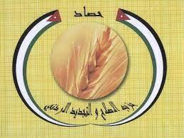صورة حزب حصاد يعزي أبناء السلط ويطالب بمعاقبة المتسببين بالحادثة