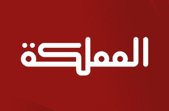 قصف مكتب قناة المملكة في غزة