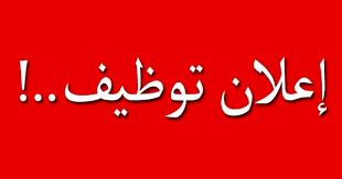صورة مطلوب موظف او موظفه لمحل شوكولا